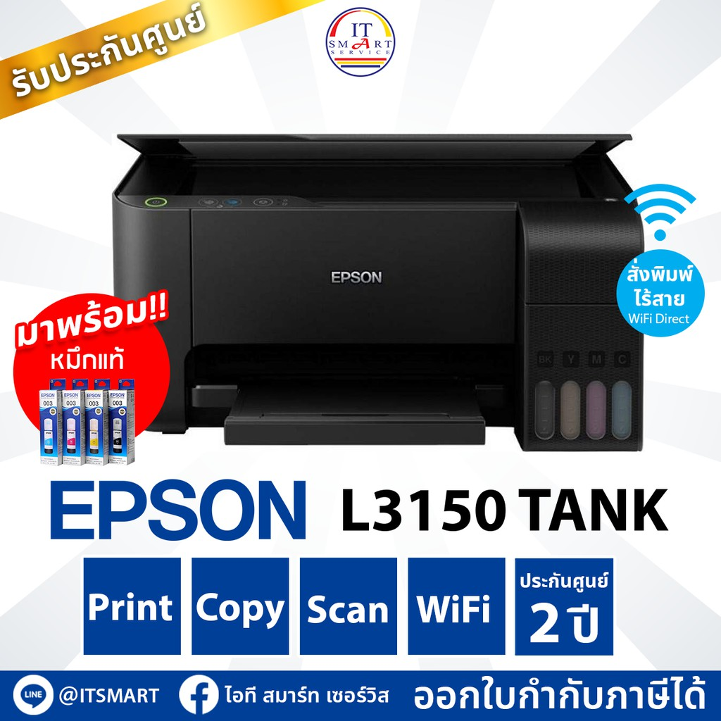 Printer EPSON L3150 TANK / Print / Copy / Scan / WiFi / WiFi Direct /  ประกันศูนย์ 2 ปี