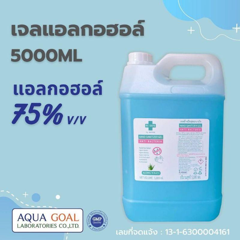เจลว่านหางจระเข้ ☘ 5ลิตร เจลล้างมือแอลกอฮอล์ 75% Be SAFE 5000 ml.