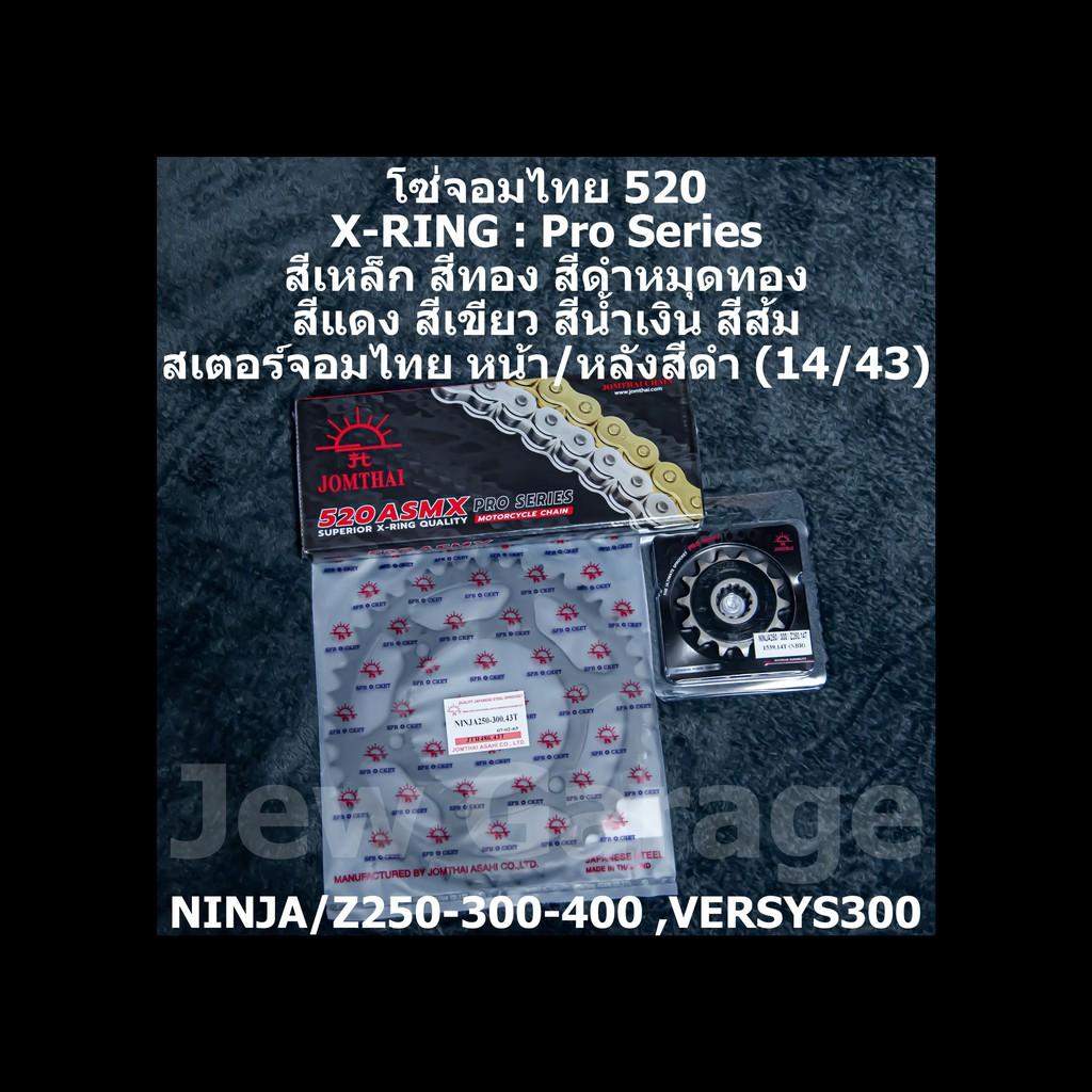 ชุด โซ่สเตอร์ จอมไทย NINJA250 NINJA300 NINJA400 Z250 Z300 Z400 NINJA250SL Z250SL VERSYS300 (14/43)