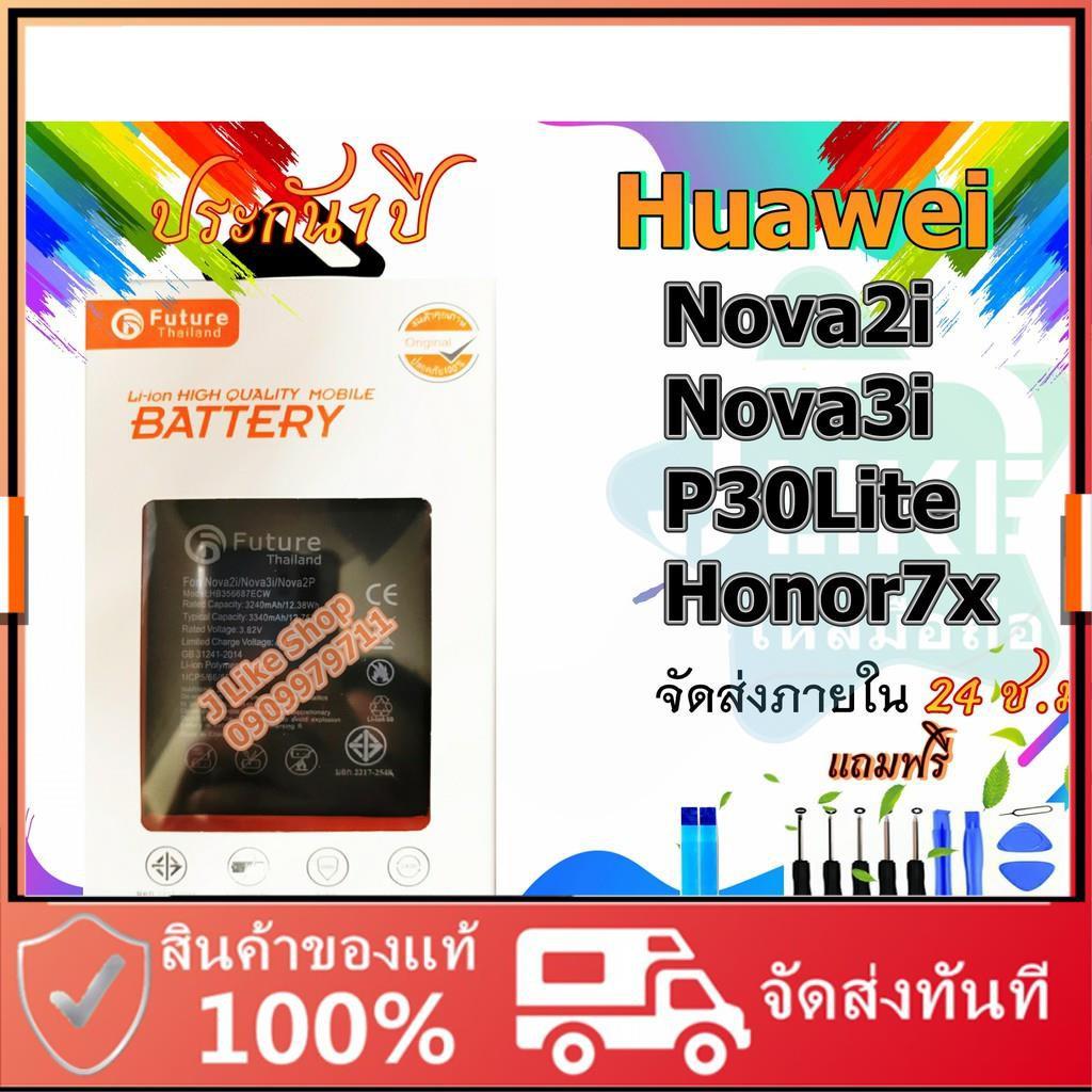 แบตเตอรี่ Huawei Nova2i Nova3i RNE-L22 Honor7x P30Lite Battery แบต Nova3i แบต Nova2i แบต P30Lite แบต 2i แบต 3iงานบริษัท