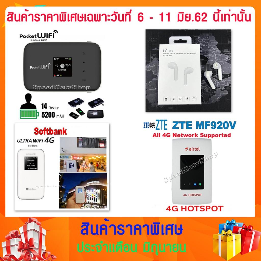 Pocket WiFi Router+PowerBank 203Z unlocked SoftBank Hotspot 4G LTE👉 4G  Band TDD-LTE B41 2500MHz 👉 3G WCDMA 2100MHz