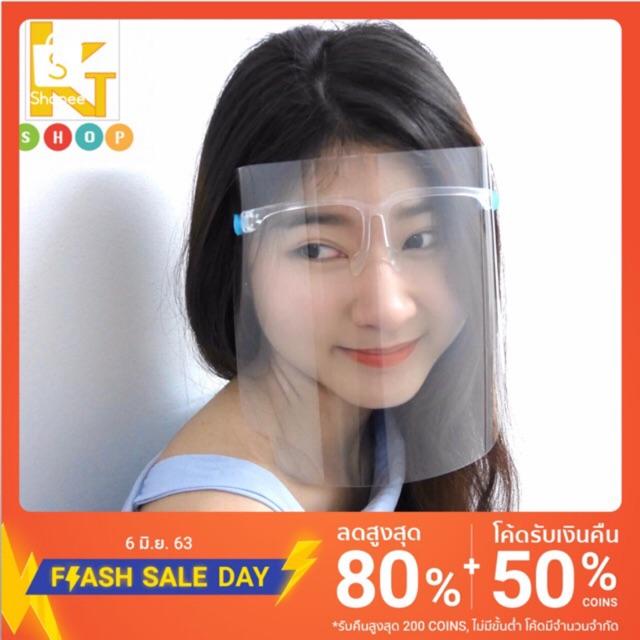 งานไทย หน้ากากเฟสชิว ยกลัง 40 ชุด หน้ากากแว่นตา เฟสชิวแว่นตา หน้ากากกันน้ำลาย