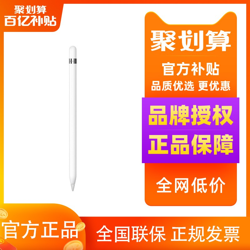 【Tens of Billions of Subsidies】Apple/ApplePencil iPadTablet Stylus Pressure-Sensitive Stylus1Generation P6tc