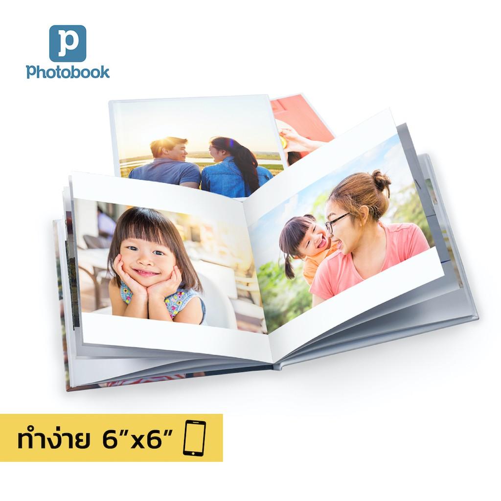 Photobook: โค้ดแลกซื้อ โฟโต้บุ๊คทำง่าย ปกแข็ง 6x6 นิ้ว ทำเองบนแอป, 20 หน้า (1 รูปต่อ 1 หน้า).