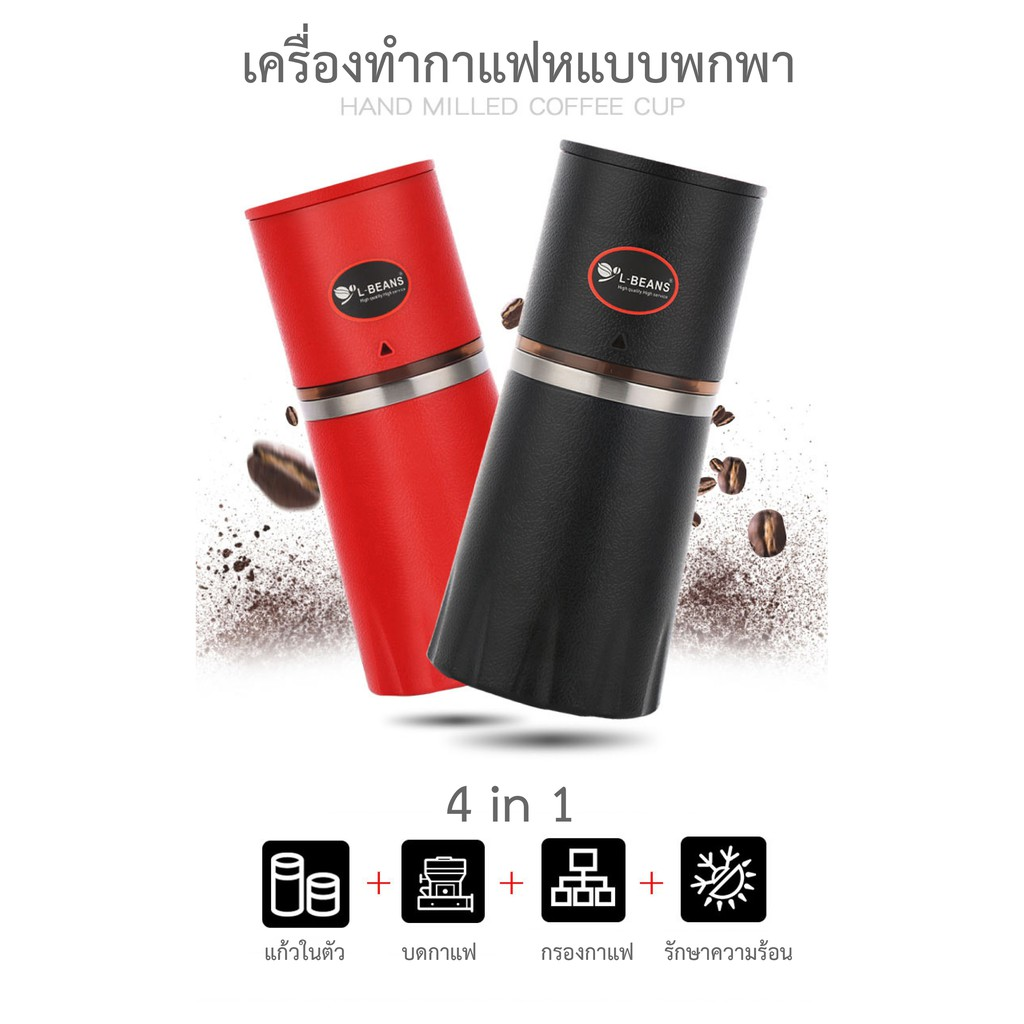 เครื่องชงกาแฟ เครื่องบดกาแฟ เครื่องทำกาแฟแบบพกพา แก้วกาแฟเก็บความร้อน Coffee maker