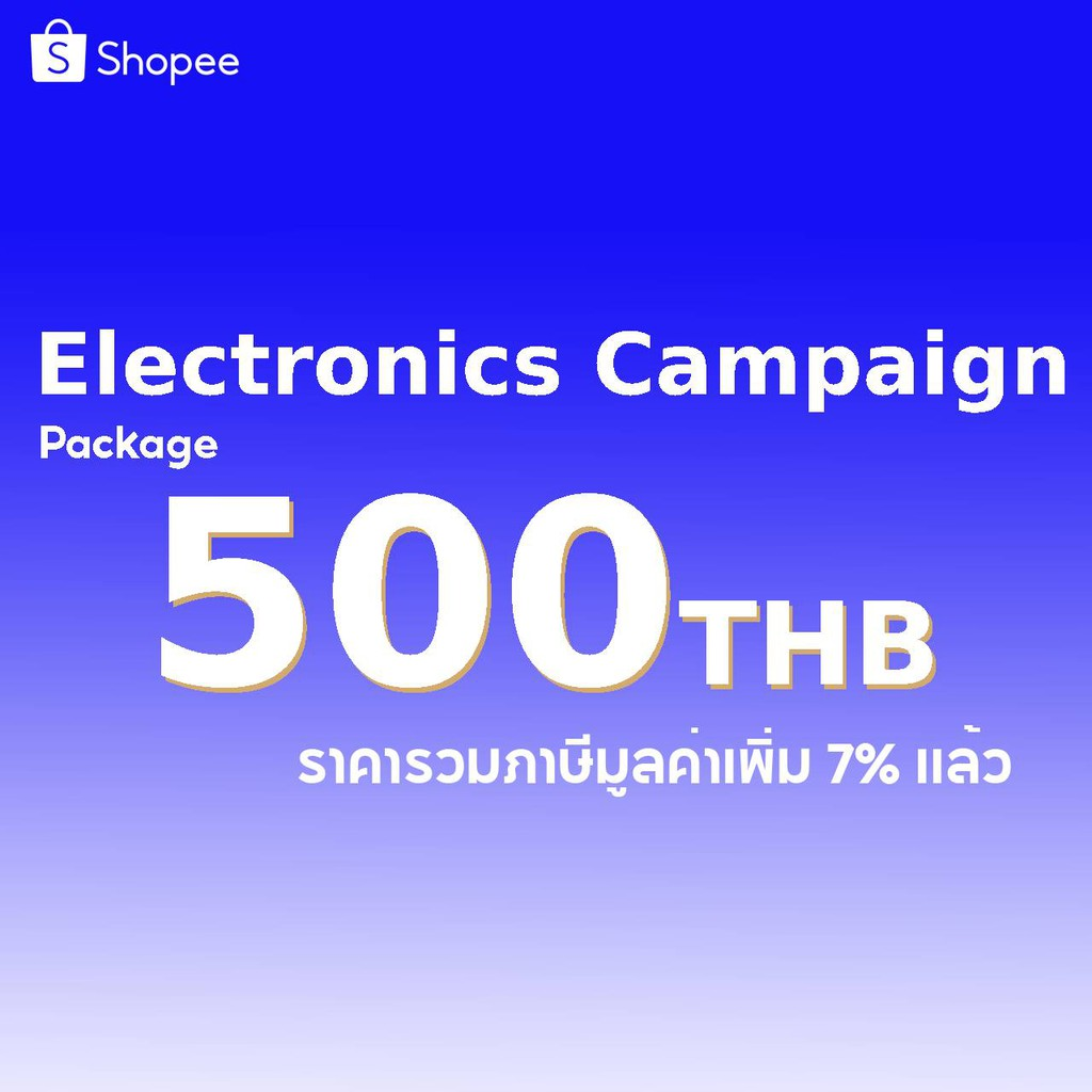 Electronic Campaign - Package 500 Thb.