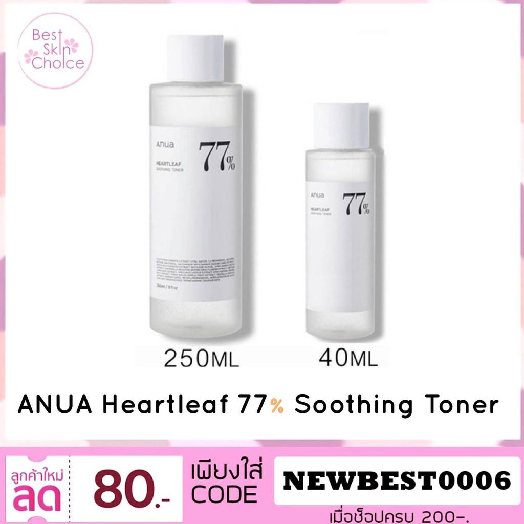 ANUA Heartleaf 77% Soothing Toner 40ml 250 ml / โทนเนอร์พี่จุน / โทนเนอร์บำรุงผิว