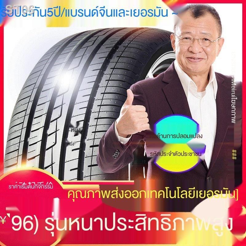 Mindray Car Tyre 165/175/185/195/205/50/55/60/65 / 70R14R15R16R171