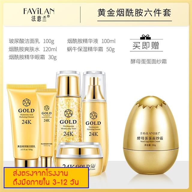 French Orchid 24k gold essence skin care product set female water emulsion moisturizing facial care cosmetics