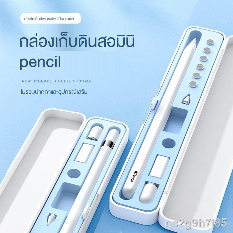 อุปกรณ์โทรศัพท์มือถือ❧เคสปากกา Applepencil ปากกา Apple 1 รุ่น 2 รุ่นที่สองฝาครอบป้องกันกล่องเก็บอุปกรณ์เสริมฝาครอบหัวปา
