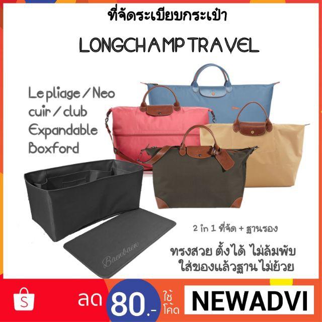 กระเป๋าเดินทางล้อลาก Luggage ที่จัดระเบียบกระเป๋า Longchamp travel bag ทุกรุ่น Neo/cl กระเป๋าล้อลาก กระเป๋าเดินทางล้อลาก