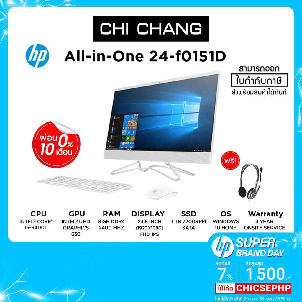 [ใส่ Code CHICSEPHP ลด 7% สูงสุด 1,500บาท] HP All-in-One PC 24-f0151d # 6DU56AA