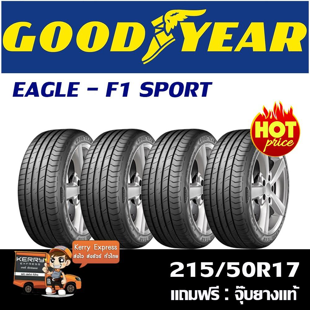215/50R17 Goodyear Eagle F1 Sport ชุดยาง (แถมฟรีจุ๊บยางแท้)
