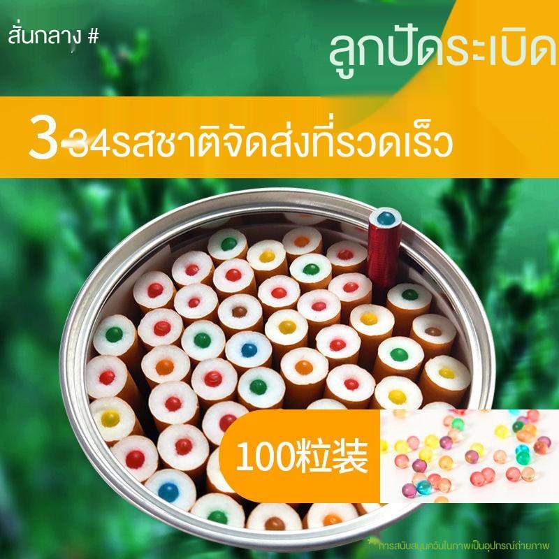 การกรองสามชั้น✲☃Zhenzhong Tobacco s Explosive Pearl Tea Cigarette Holder Filter Double Fruit Mint Flavour Men and Women