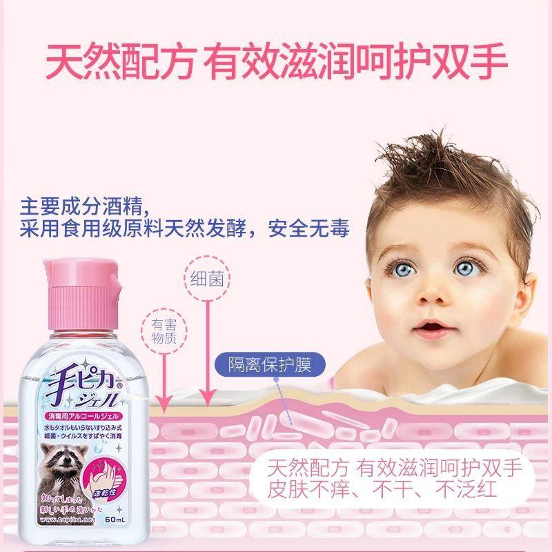 เจลล้างมือแบบแห้งเร็วสำหรับเด็กและผู้ใหญ่แบบพกพาสำหรับมือนำเข้าจากญี่ปุ่น-Mikado Disinfecting Hand Sanitizerผลิตภัณฑ์