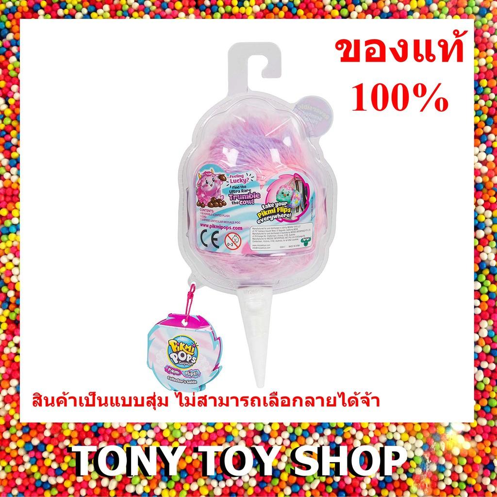 ใหม่ ⭐ ซีรีย์ 2 Pikmi Pops Cotton Candy Series 2 ของแท้ Pikmi Flips -  Reversible Scented Plush พิกมี่ ป้อป แท้ รุ่นใหม่