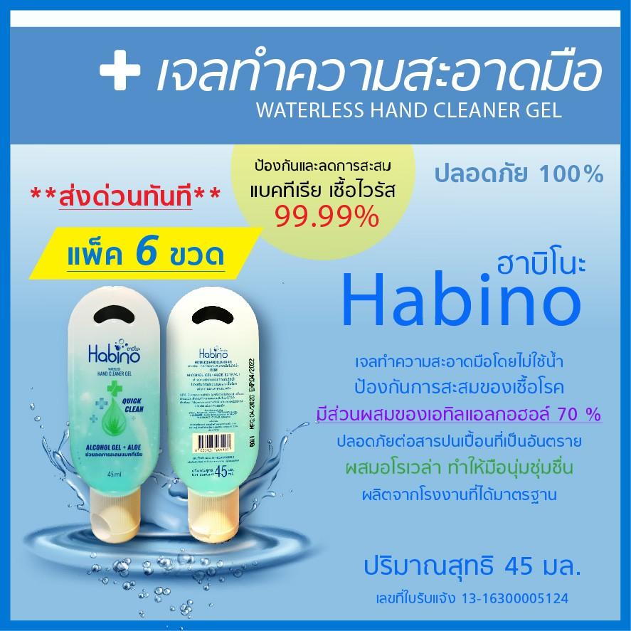 เจลล้างมือ Habino ฮาบิโนะ เจลแอลกอฮอล์ 70% ถูกต้องตามมาตรฐาน มีเลขจดแจ้ง 100% เจลล้างมือพกพา ขนาด 45 ml (เซ็ท 6 ขวด)