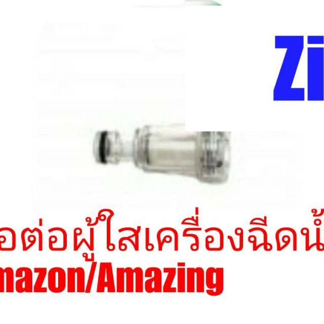 ข้อต่อตัวผู้ใส เครื่องฉีดน้ำแรงดันสูง zinsano