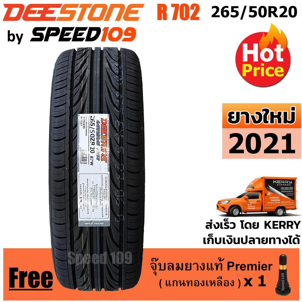 ยาง deestone Deestone ยางรถยนต์ 265/50R20 รุ่น Carreras R702 - 1 เส้น (ปี 2021)