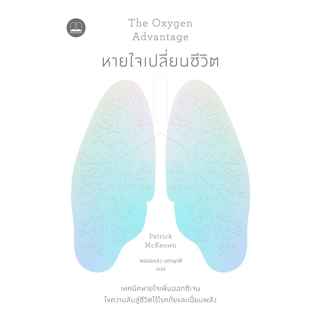 bookscape: หนังสือ หายใจเปลี่ยนชีวิต