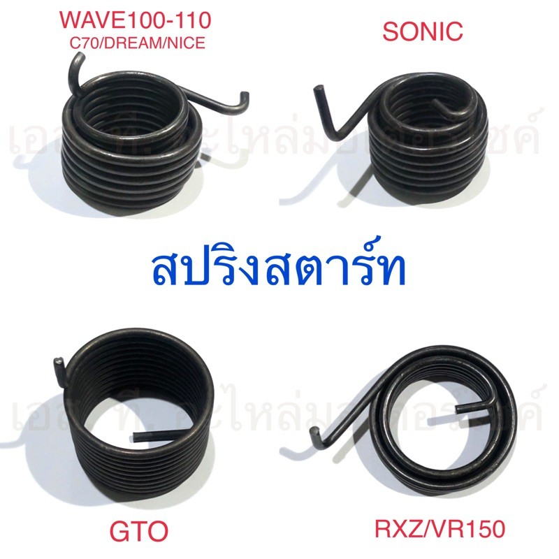 สปริงสตาร์ท WAVE100-110 DREAM C70 NICE SONIC GTO VR150 RXZ Y80-100 BELLE-R KR150 SERPICO