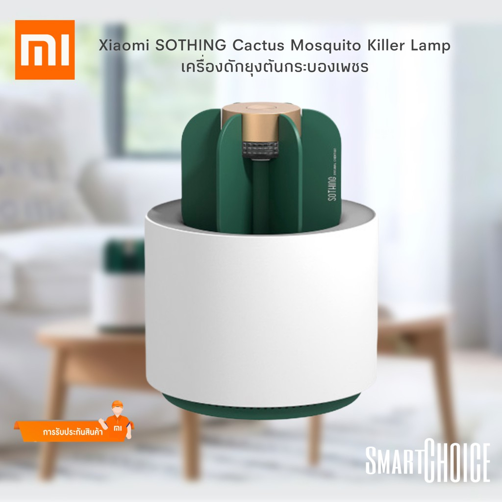 Xiaomi SOTHING Cactus Mosquito Killer Lamp - เครื่องกำจัดยุงไฟฟ้า ต้นกระบองเพชร Minimalstye