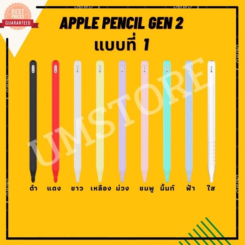 ✅✅✅✶เคสซิลิโคนปากกา Apple Pencil 2 ซิลิโคนถนอมปากกา Case ราคาถูก ส่งจากไทย