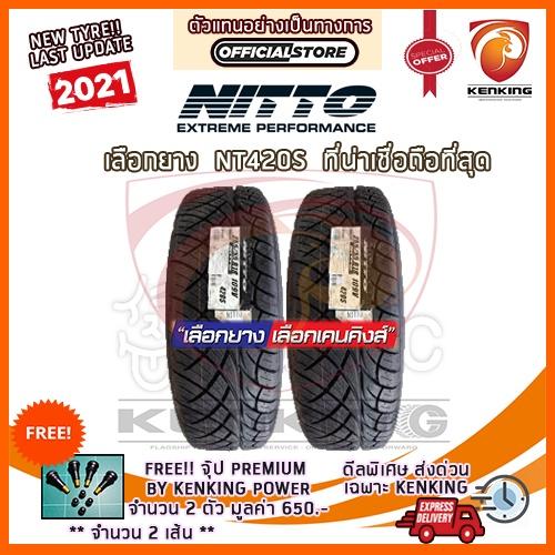 ผ่อน 0% 265/50 R20 Nitto รุ่น 420S ยางใหม่ปี 2021 ( 2 เส้น) ยางขอบ 20 Free!! จุ๊บยาง Premium Kenking Power 650฿