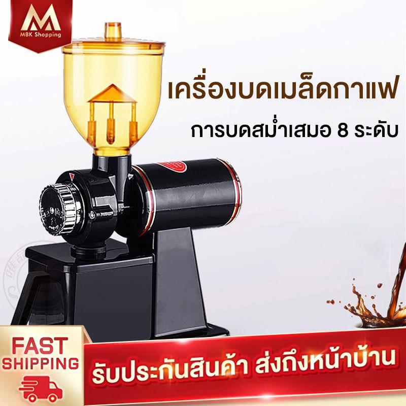MBK เครื่องบดกาแฟ เครื่องบดเมล็ดกาแฟ 600N เครื่องทำกาแฟ EP25