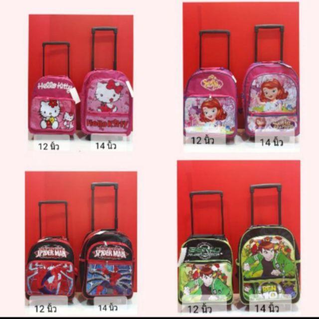 กระเป๋าเด็กนักเรียนล้อลาก ขนาด 12-14 นิ้วกระเป๋าเดินทาง