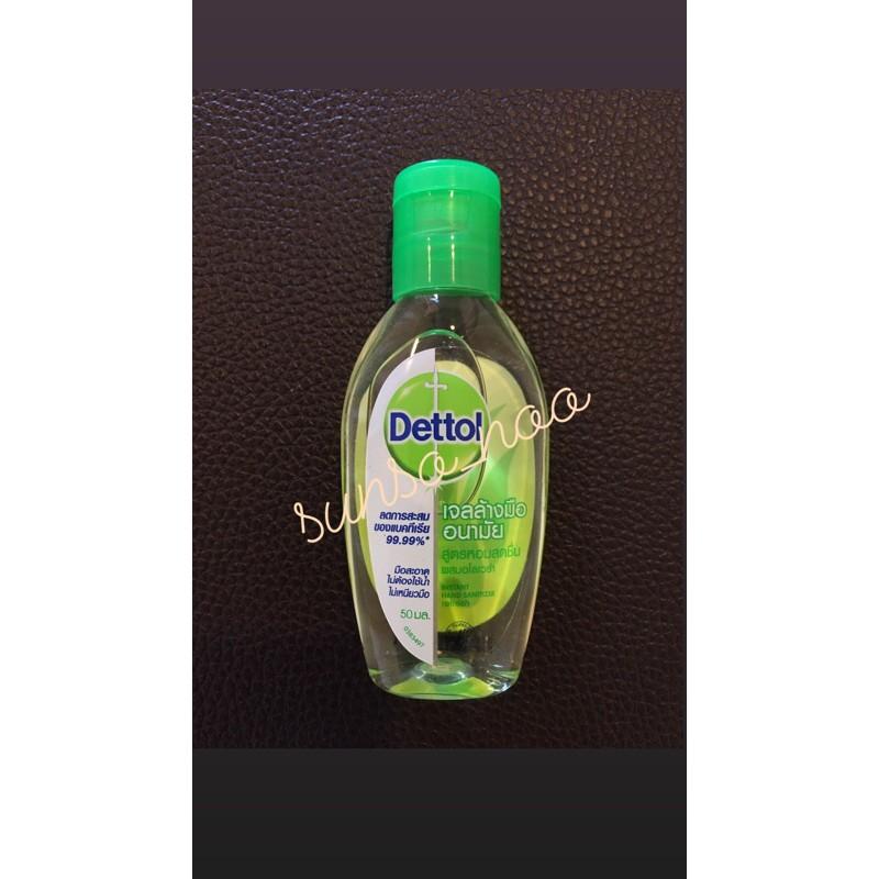 **พร้อมส่ง** เจลล้างมือ Dettol 50 ml.