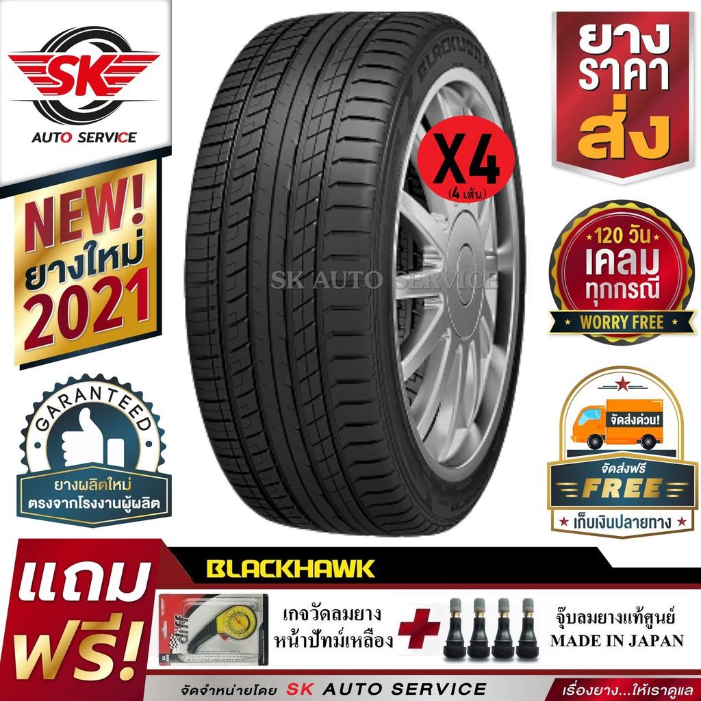 BLACKHAWK ยางรถยนต์ 265/50R20 (ล้อขอบ 20) รุ่น HS01 4 เส้น (ยางใหม่กริ๊ปปี 2021)