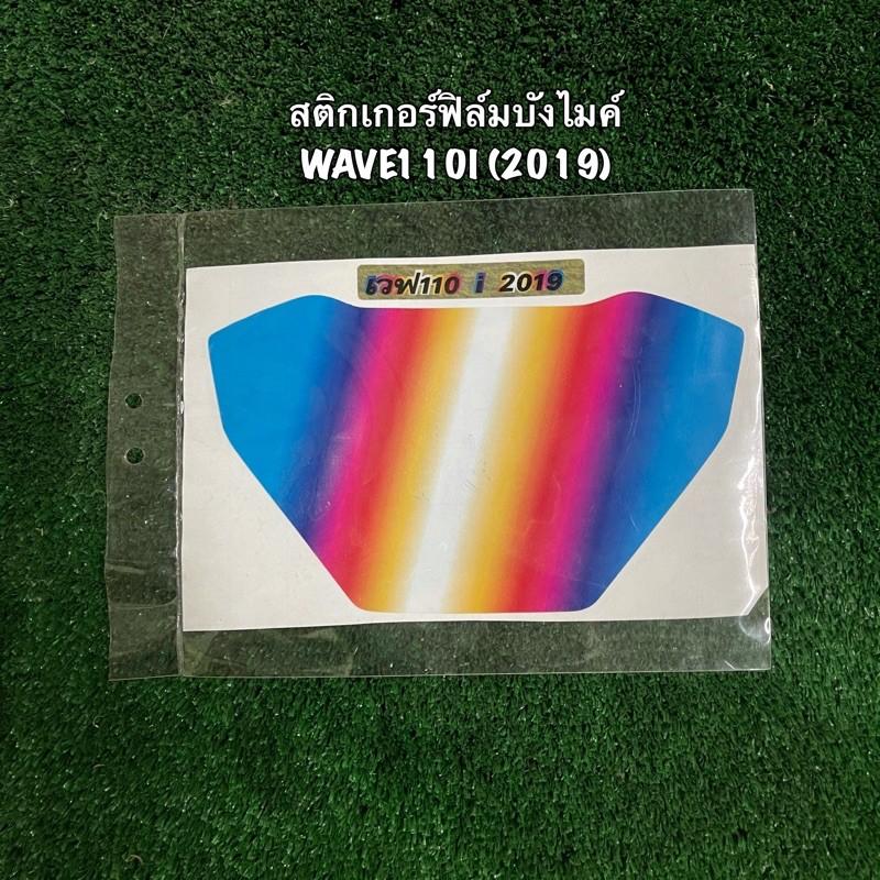 สติกเกอร์ฟิล์มบังไมล์ (กันรอย) WAVE110I (2019)