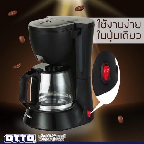 Otto เครื่องชงกาแฟ เครื่องทำกาแฟสด เครื่องชงกาแฟสด เครื่องทำกาแฟ กาแฟสดคั่วบด กาแฟคั่วบด อุปกรณ์ร้านกาแฟ ที่ชงกาแฟ