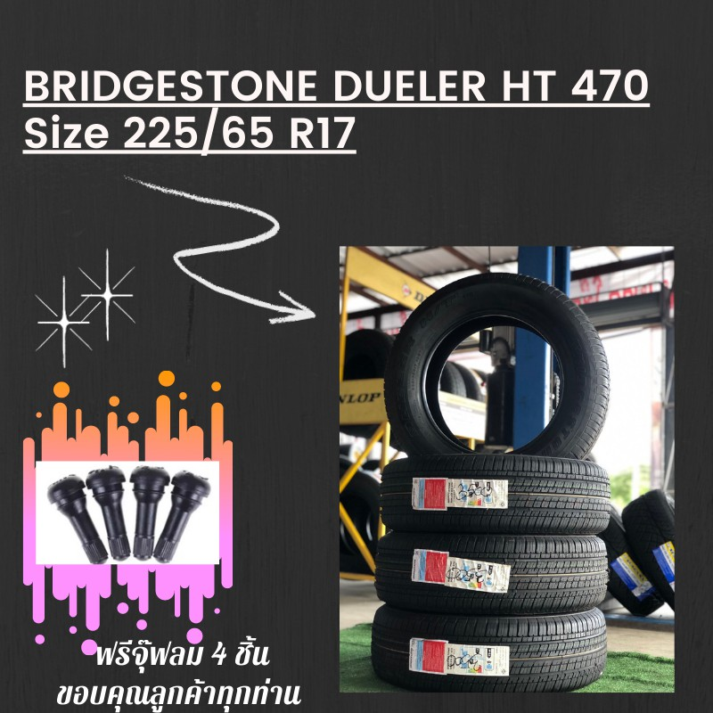 BRIDGESTONE 225/65R17 DUELER HT 470 ยางปี20 (ราคาต่อ1เส้น)
