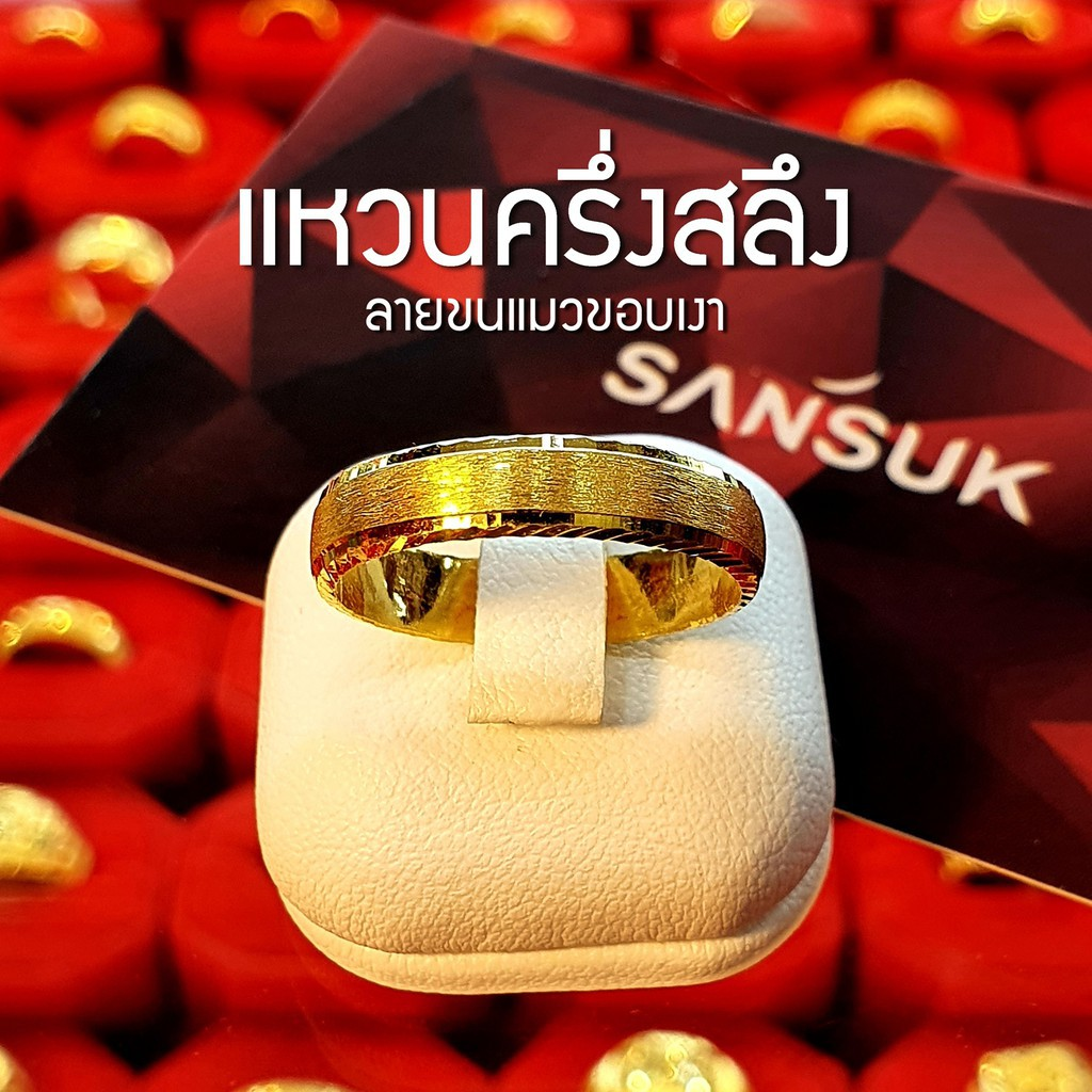 ราคาพิเศษ♀♚✼แหวนทองครึ่งสลึง แหวนครึ่งสลึง ทองแท้ 96.5% ลายขนแมวขอบเงา เลือกไซส์ทางแชท ขายได้จำนำได้ มีใบรับประกัน แหวนท