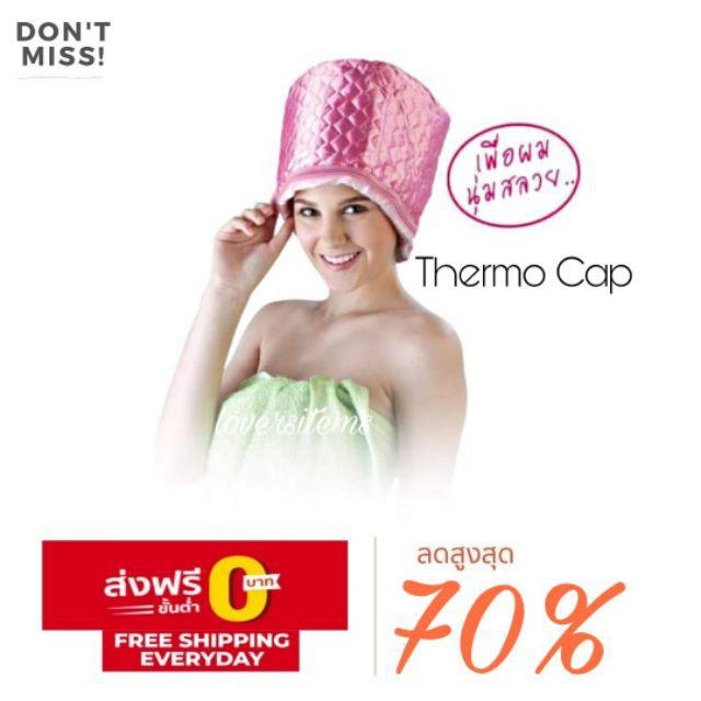 ✪หมวกอบไอน้ำ หมวกอบไอน้ำระบบไฟฟ้า THERMO CAP TV ผลิตภัณฑ์ดูแลเส้นผม สำหรับเส้นผม♂