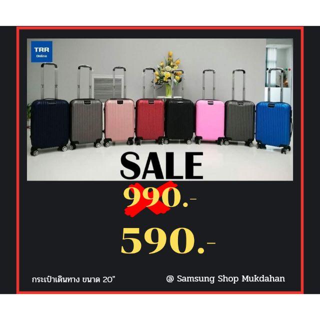 กระเป๋าเดินทางล้อลากขนาด 20 นิ้ว กระเป๋าเดินทางราคาถูก ขอเดินทางล้อลากสินค้าขายดี กระเป๋าเดินทางล้อลากแข็งแรงทนทาน