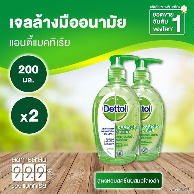 ▫☼Dettol เจลล้างมืออนามัยแอลกอฮอล์ 70% สูตรหอมสดชื่นผสมอโลเวล่า ขนาด 200 มล. x 2 ขวด