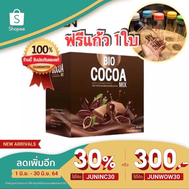 (เหลือ 99฿ โค้ด JUNINC30) พร้อมส่ง!! ไบโอโกโก้มิกซ์ Bio Cocoa Mix khunchan (1กล่อง/10ซอง)