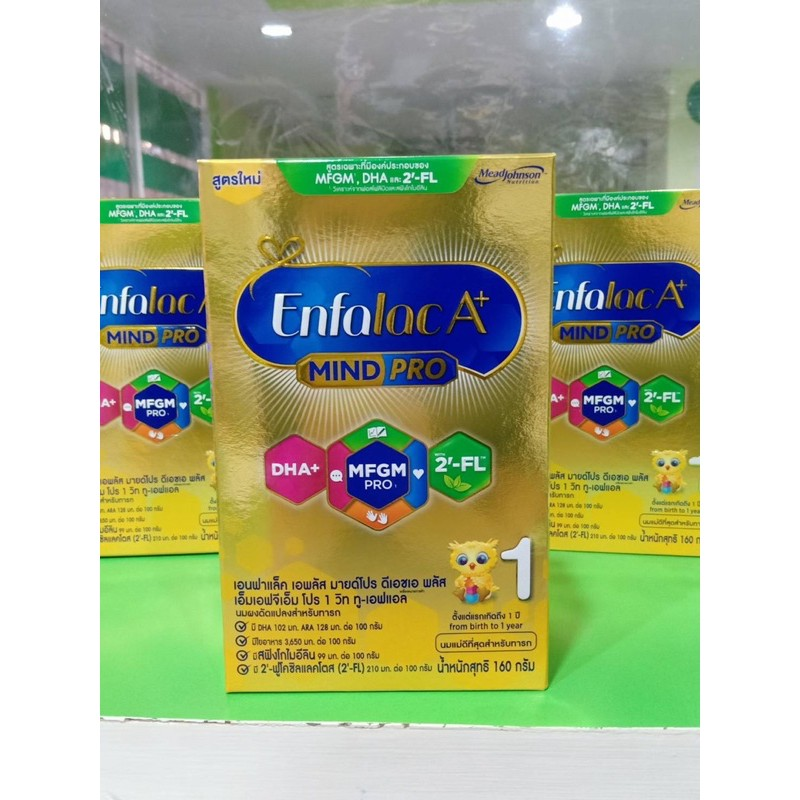 Enfalac A+ mild pro สูตร 1 160 กรัม