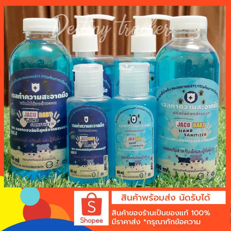 ถูกที่สุด เจลล้างมือ JACO baby 99.99% ราคาถูก ของแท้ผ่านการรับรอง เจลล้างมือสำหรับเด็ก-ผู้ใหญ่