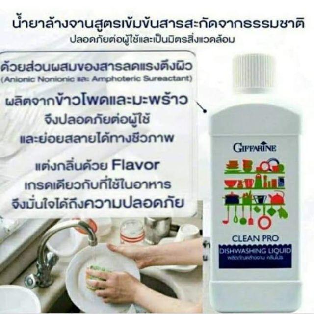 ผลิตภัณฑ์กิฟฟารีนผลิตภัณฑ์ล้างจาน