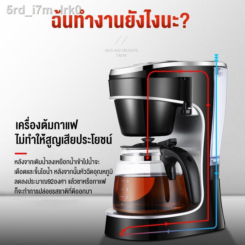 🔥มีของพร้อมส่ง🔥ลดราคา🔥♞☑♈เครื่องทำกาแฟ เครื่องต้มชา  เครื่องต้มชาอัตโนมัติ เครื่องชงกาแฟอัจฉริยะ