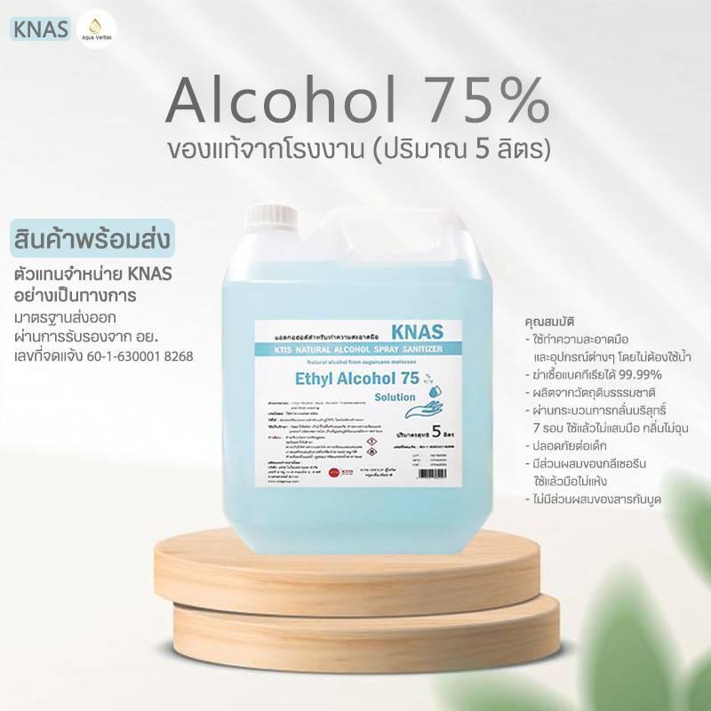 ✕KNAS Alcohol แอลกอฮอล์ 75%