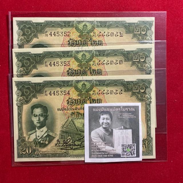 ธนบัตร 20 โทมัส 3 ใบ หมวดF70