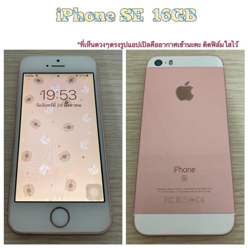 iPhone SE มือสอง สี rose gold