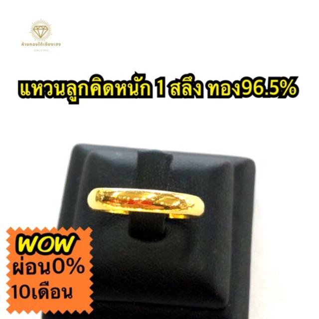 ผ่อน0% 10เดือน แหวนทองแท้ลูกคิด/ลายเกลี้ยง ตัน 1สลึง ทองแท้เยาวราช  ทอง96.5% หน้าร้านอยู่บางแค ราคาดีสุด ถูกสุด
