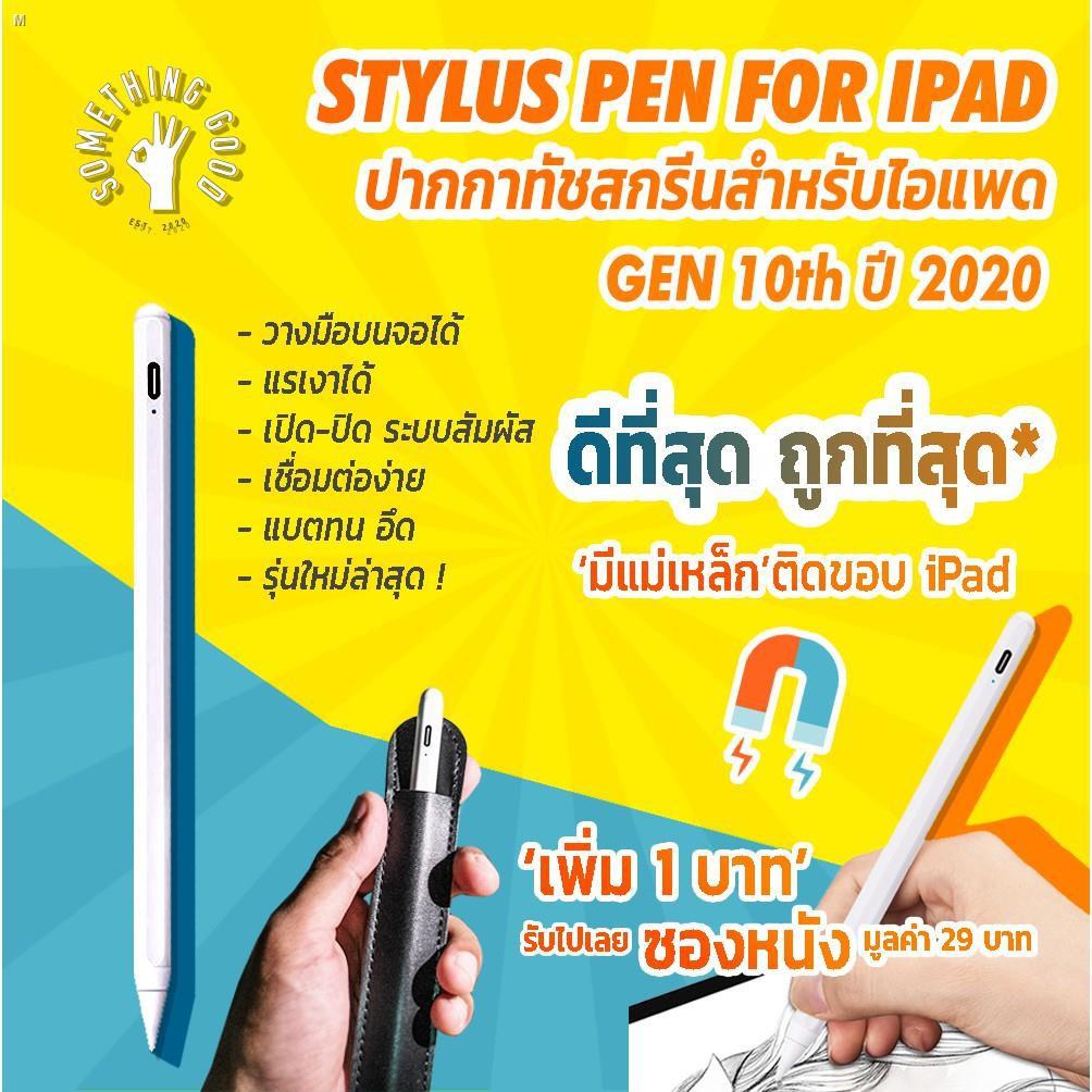 ปากกาทัชสกรีน ▧(ส่งจากไทย ส่งทุกวัน วางมือได้ แรเงาได้) 10th Gen stylus pen ปากกาสไตลัส ปากกาไอแพด Apple Pencil goojodo