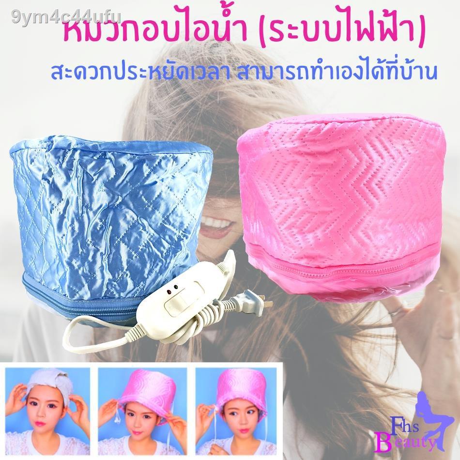 🔥(ผลิตภัณฑ์ดูแลผิวหน้า)🔥❁หมวกอบไอน้ำ THERMO CAP  (ระบบไฟฟ้า) สะดวกประหยัด พร้อมหมวกคลุมผม (คละสี)